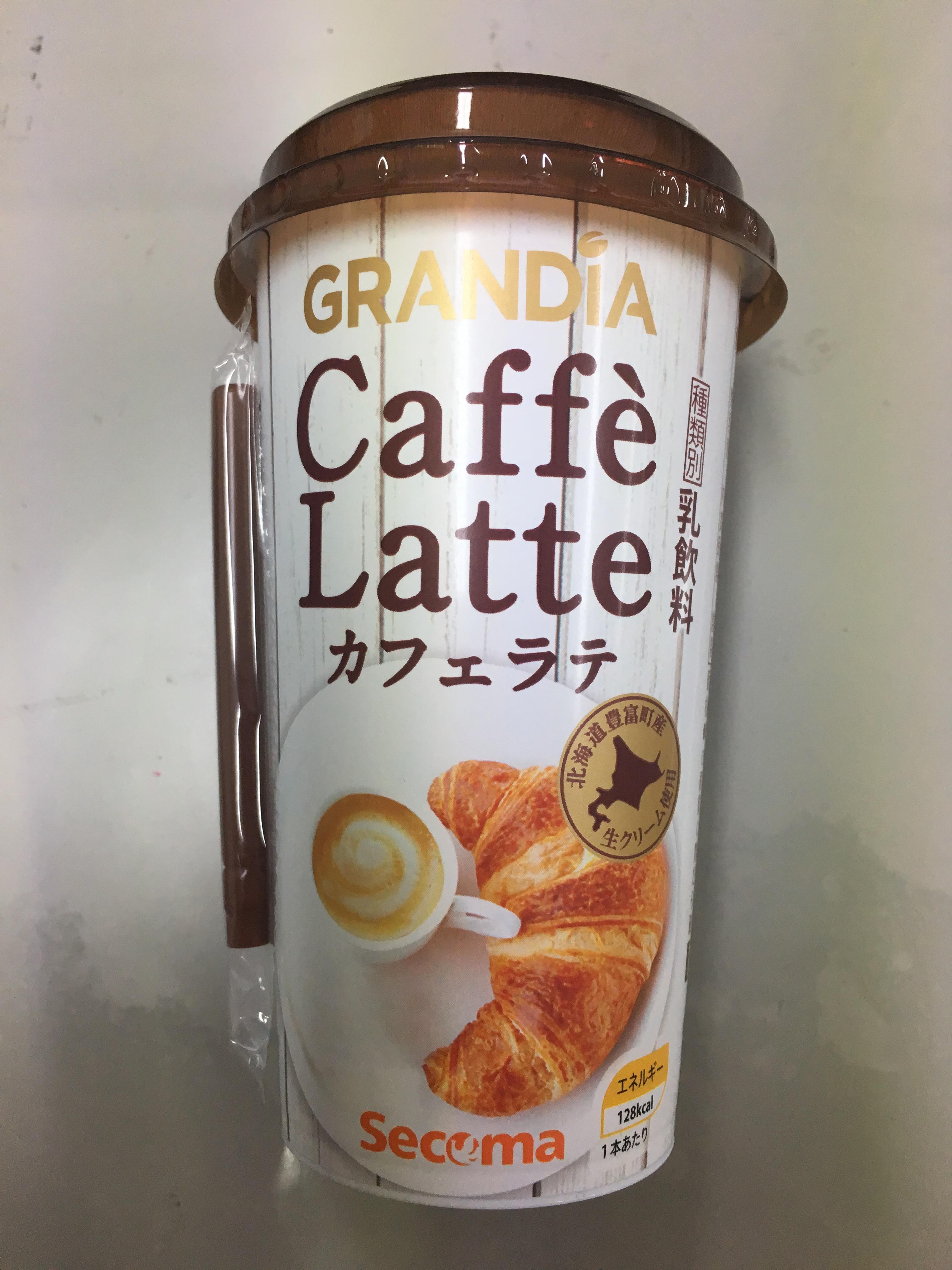 セコマ グランディア【カフェラテ】