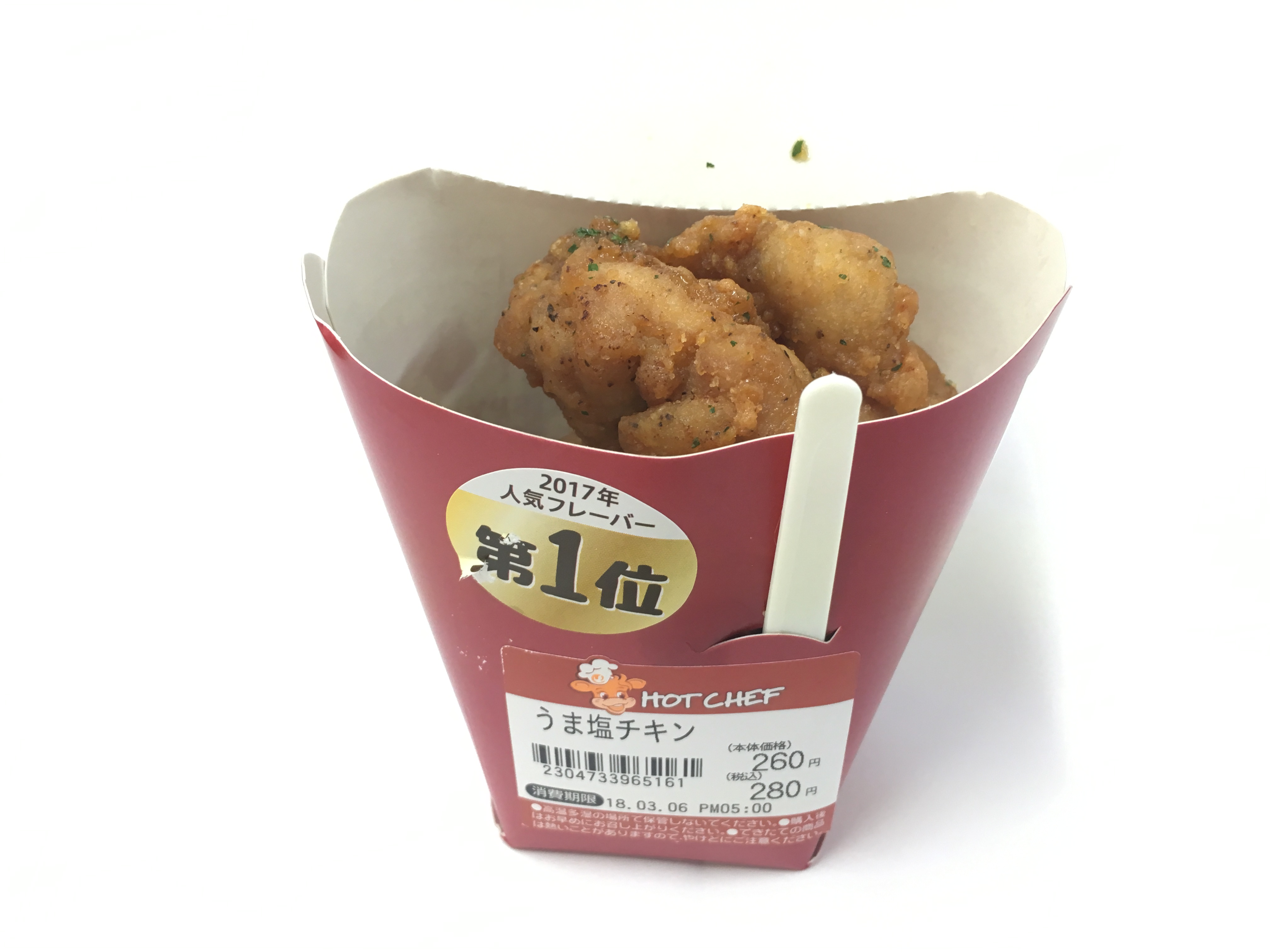 セコマ ホットシェフ【第1位 うま塩チキン】