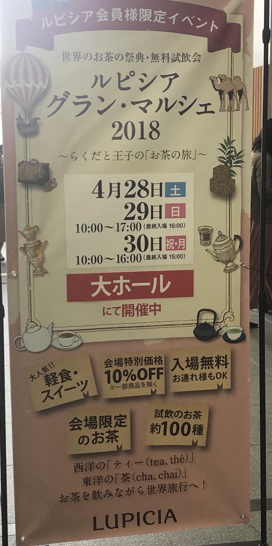 ルピシア グランマルシェ2018【札幌】