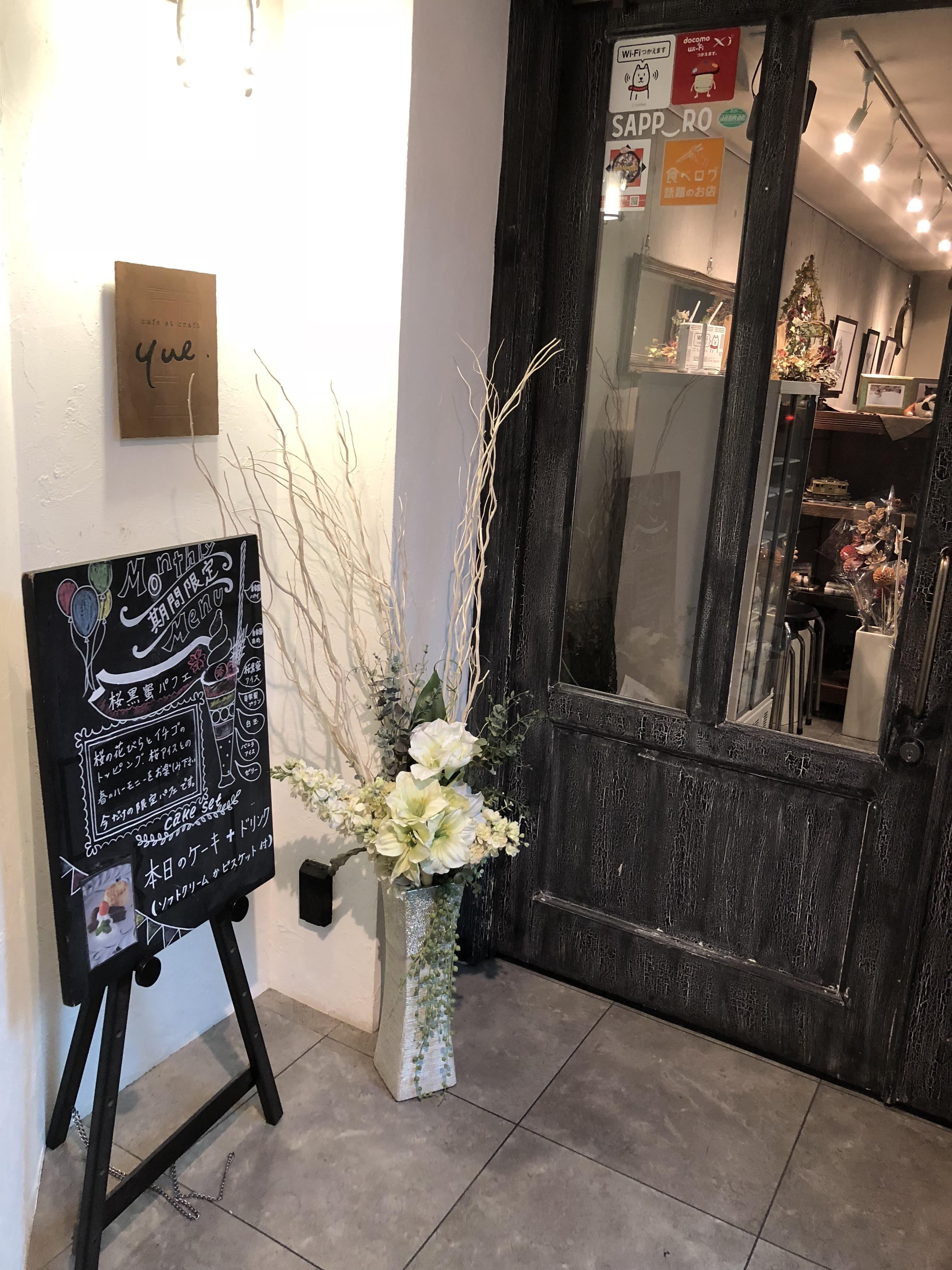 カフェ クラフト ユエ(cafe et craft yue.)