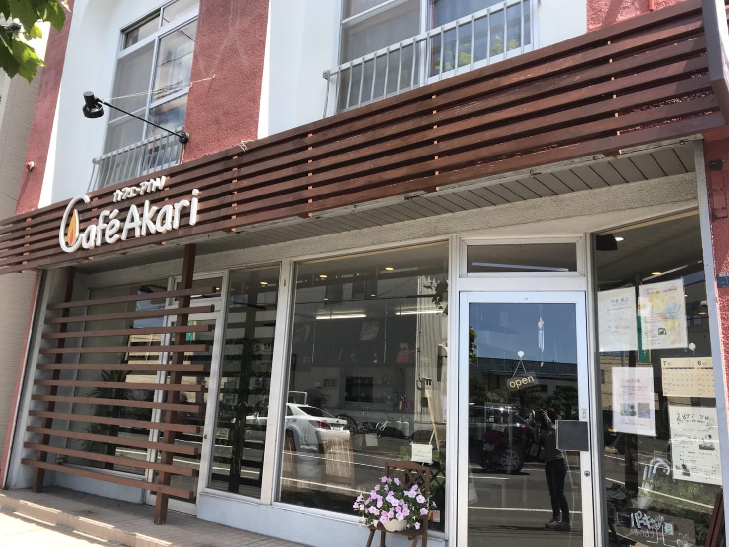 カフェ・アカリ