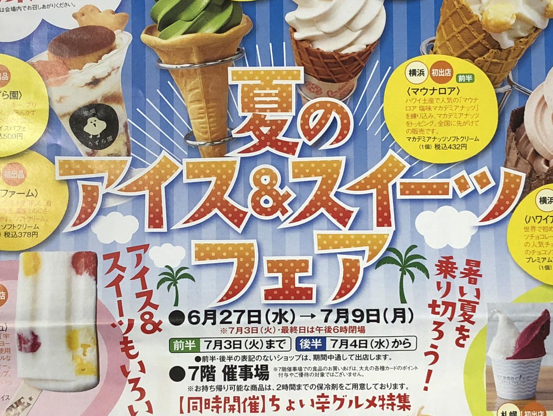 夏のアイス&スイーツフェア【大丸札幌店】