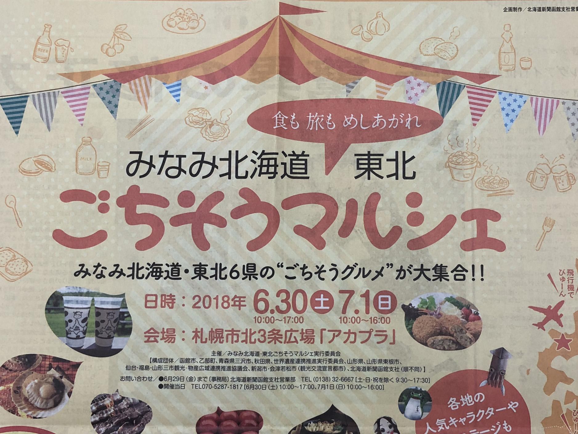 食も旅もめしあがれ みなみ北海道・東北ごちそうマルシェ