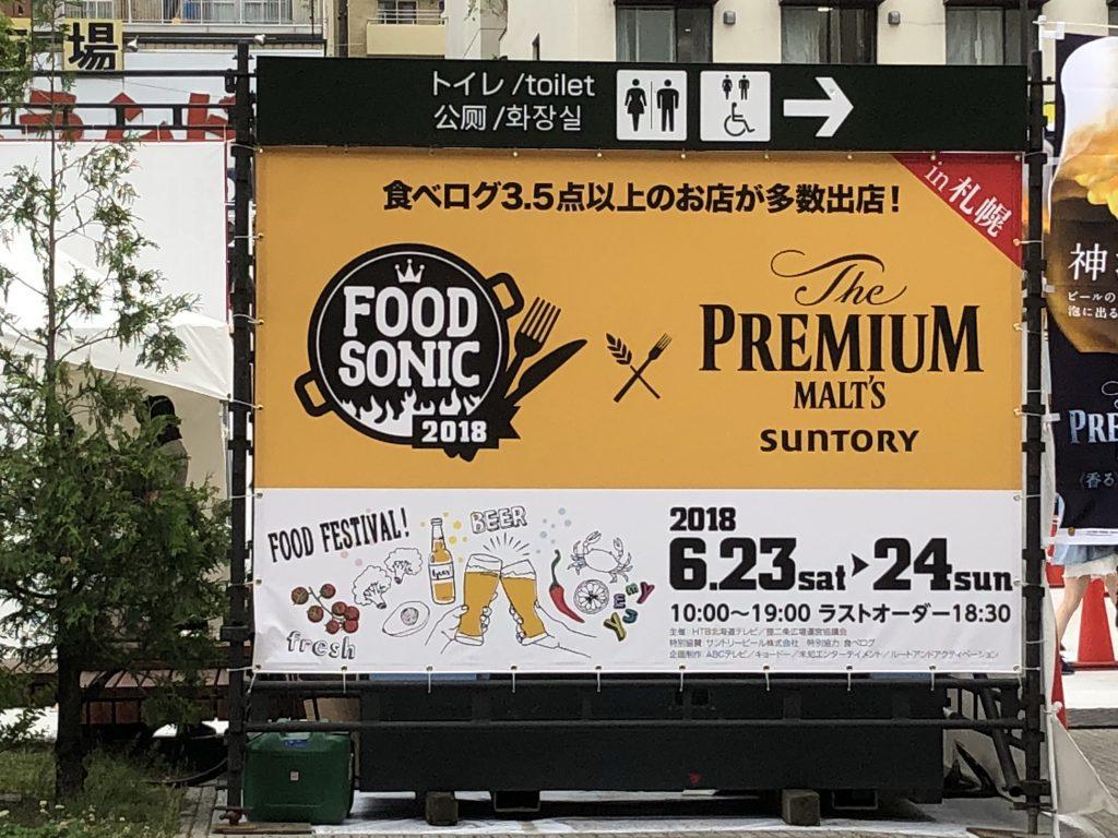 FOOD SONIC(フードソニック) 2019 in 札幌