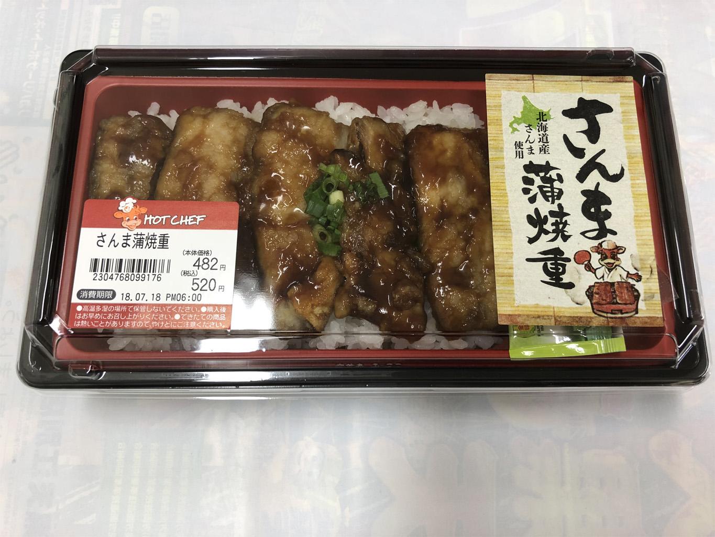 セイコーマート【さんま蒲焼重】