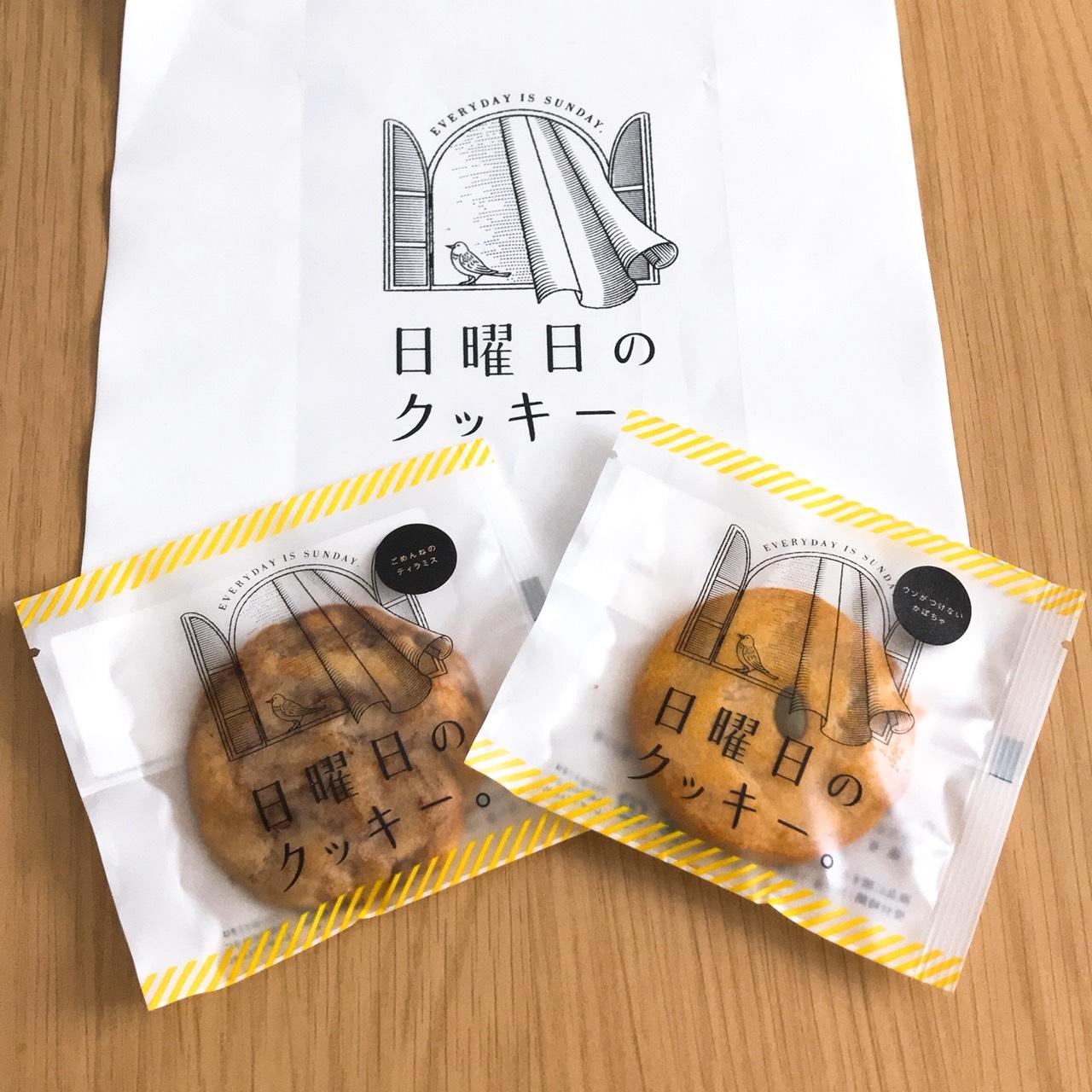 日曜日のクッキー 円山店