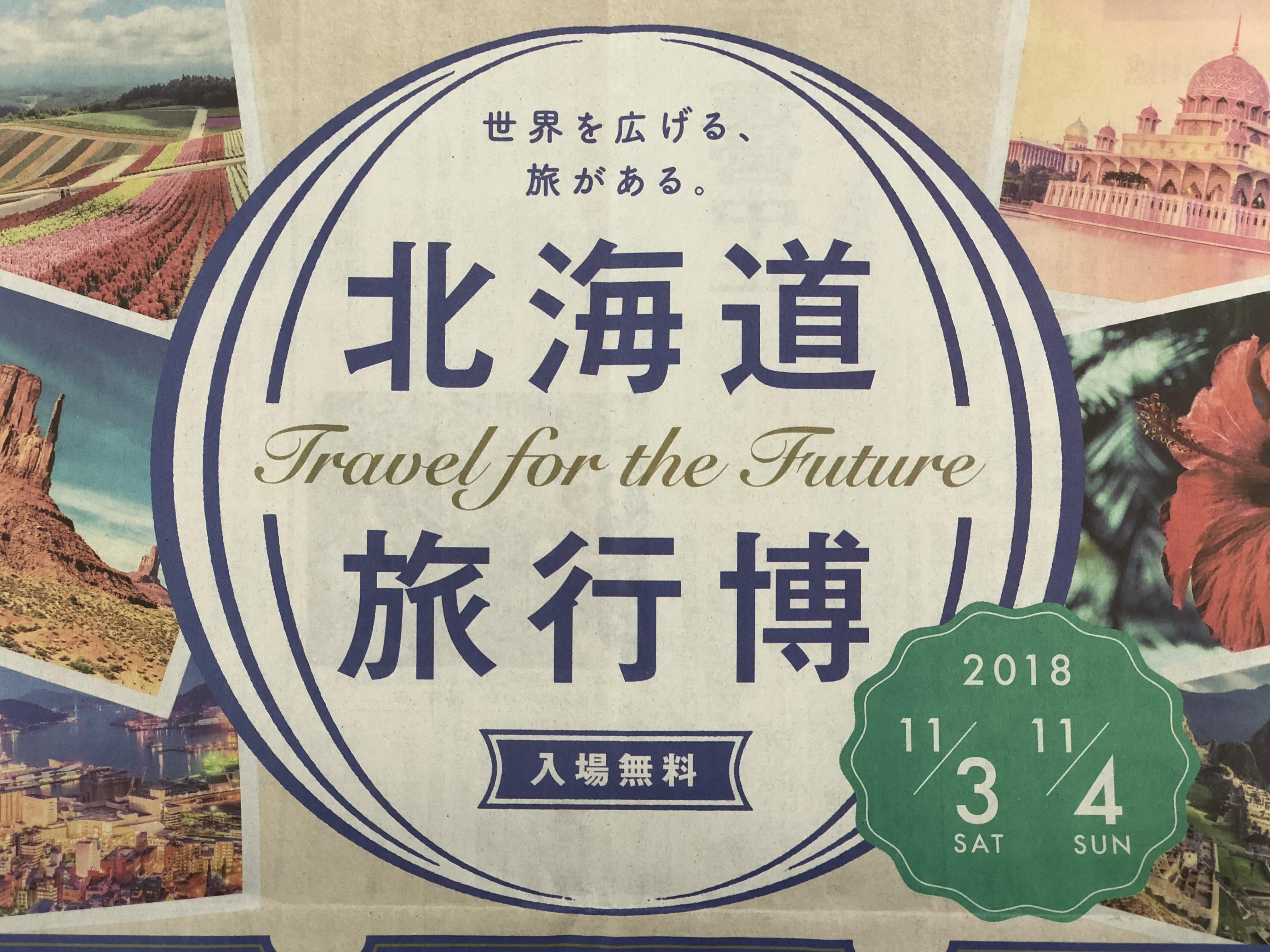 北海道旅行博2018