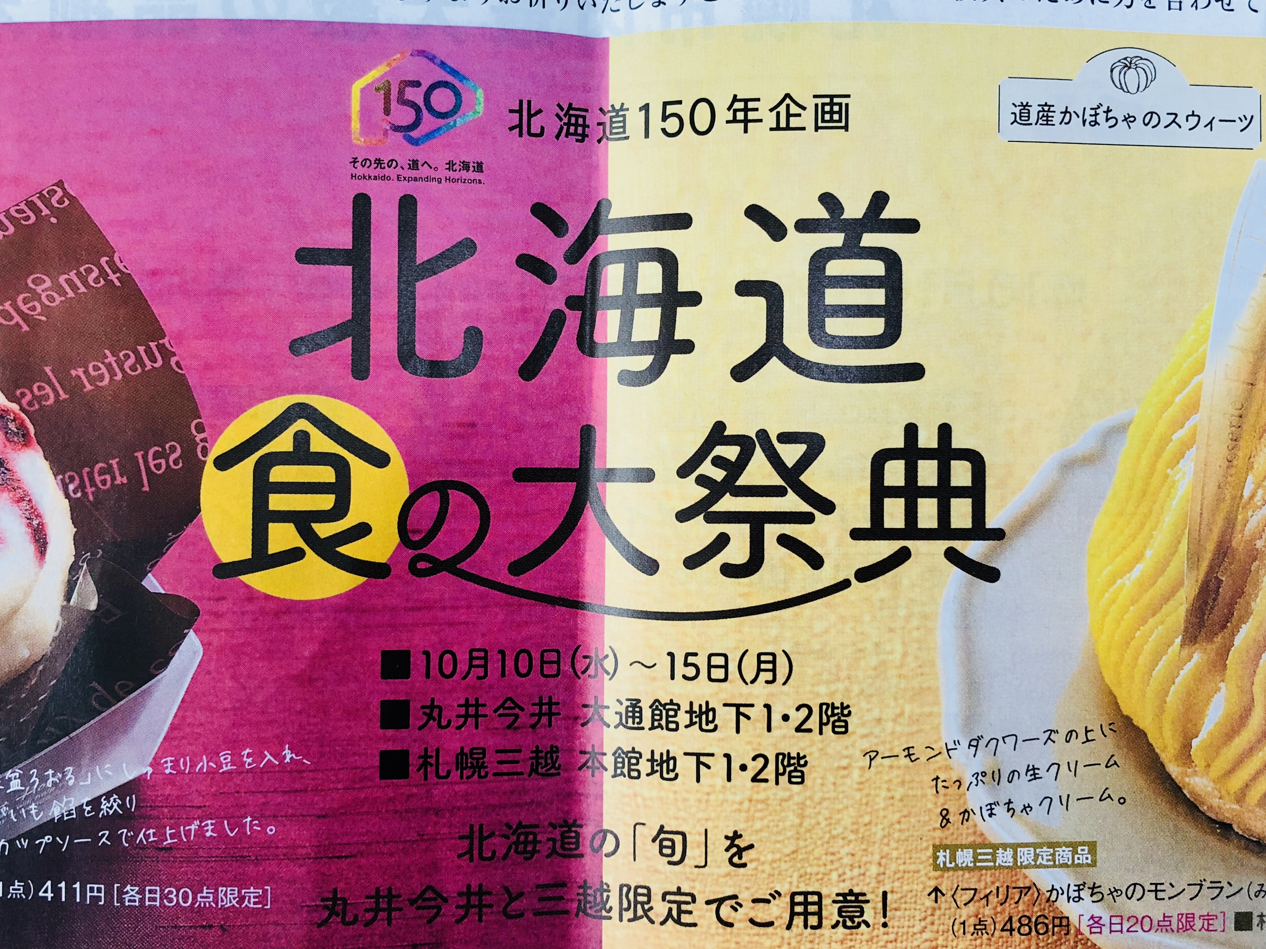 北海道 食の大祭典