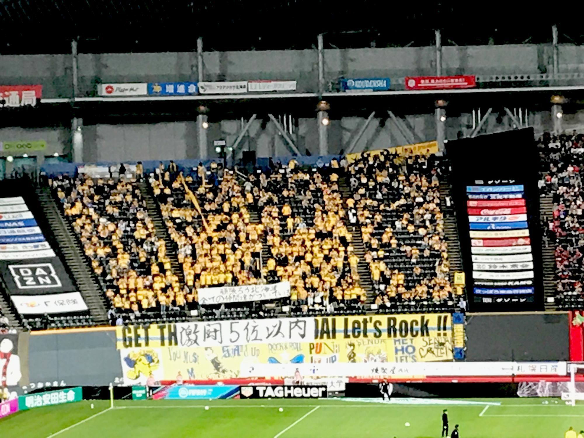 北海道コンサドーレ札幌vsベガルタ仙台(J1 第31節)