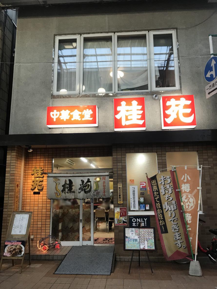中華食堂 桂苑(小樽)